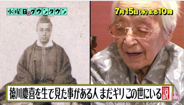 将軍・徳川慶喜を生で見た105歳のおばあちゃんの出現にネット上が騒然 ...