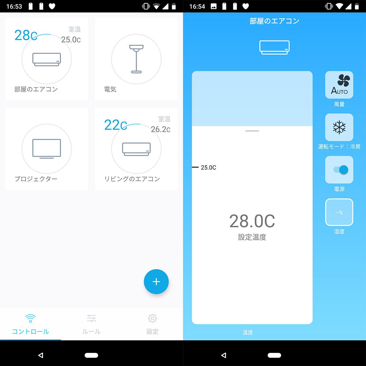 小さくなったnature remo miniは6月下旬発売 アプリもリニューアルで