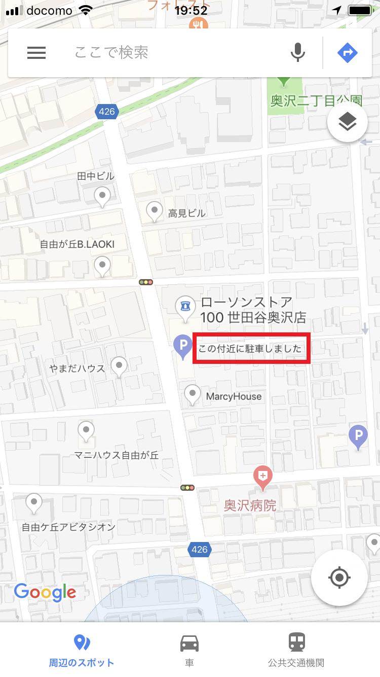 1606e2adb1 駐車した場所どこ? の焦りにさよなら。Googleマップで記録できます ...