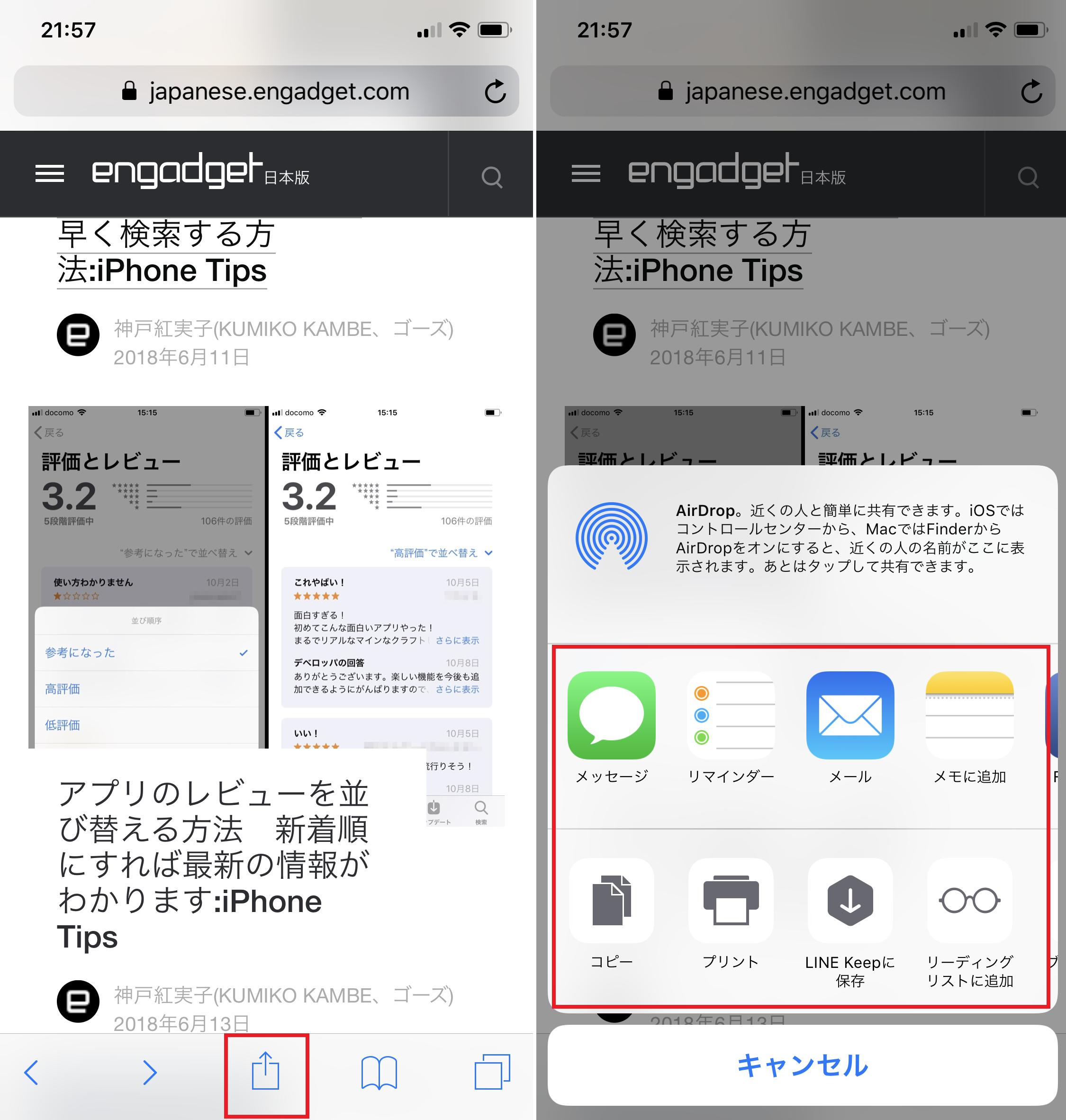 iPhone純正アプリは「共有」メニューで10倍便利に。よく使う機能