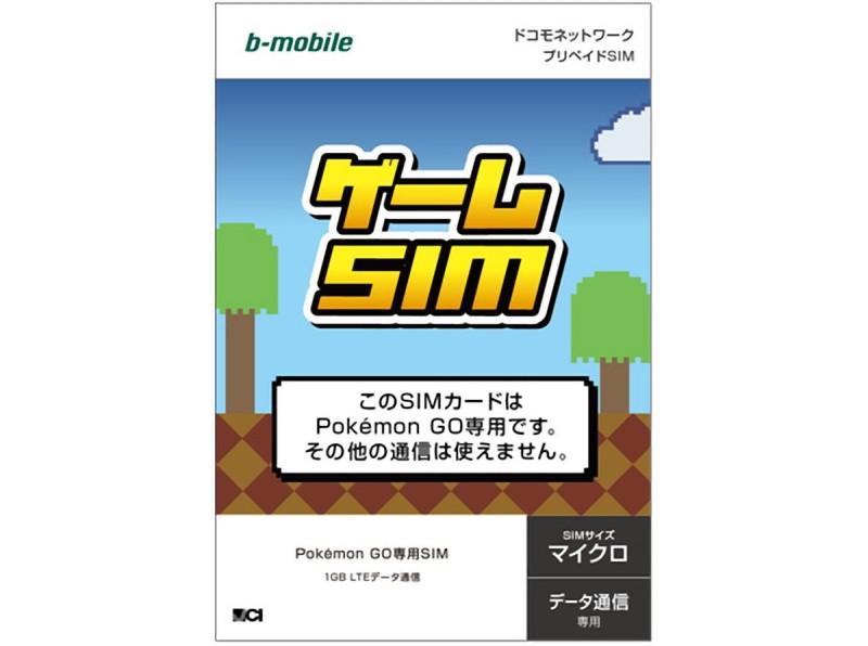 2016年の今日、Pokémon GO専用プリペイドSIM「b-mobile ゲーム