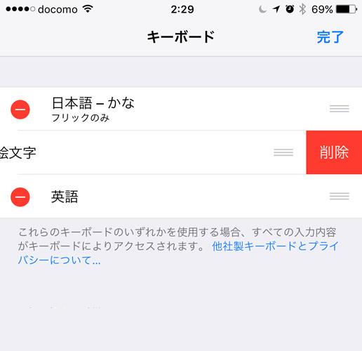 b0ef9bc7a5 絵文字の利用がハンパない人にはあまりオススメできませんが、絵文字は日本語入力の変換でも出てくるので、それで十分でしょう。