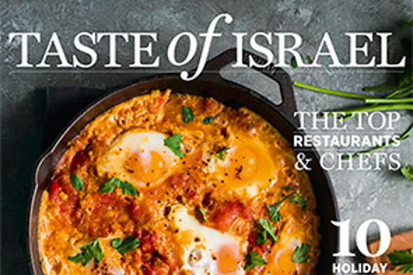 The Taste of Israel brochure distributed by Waitrose