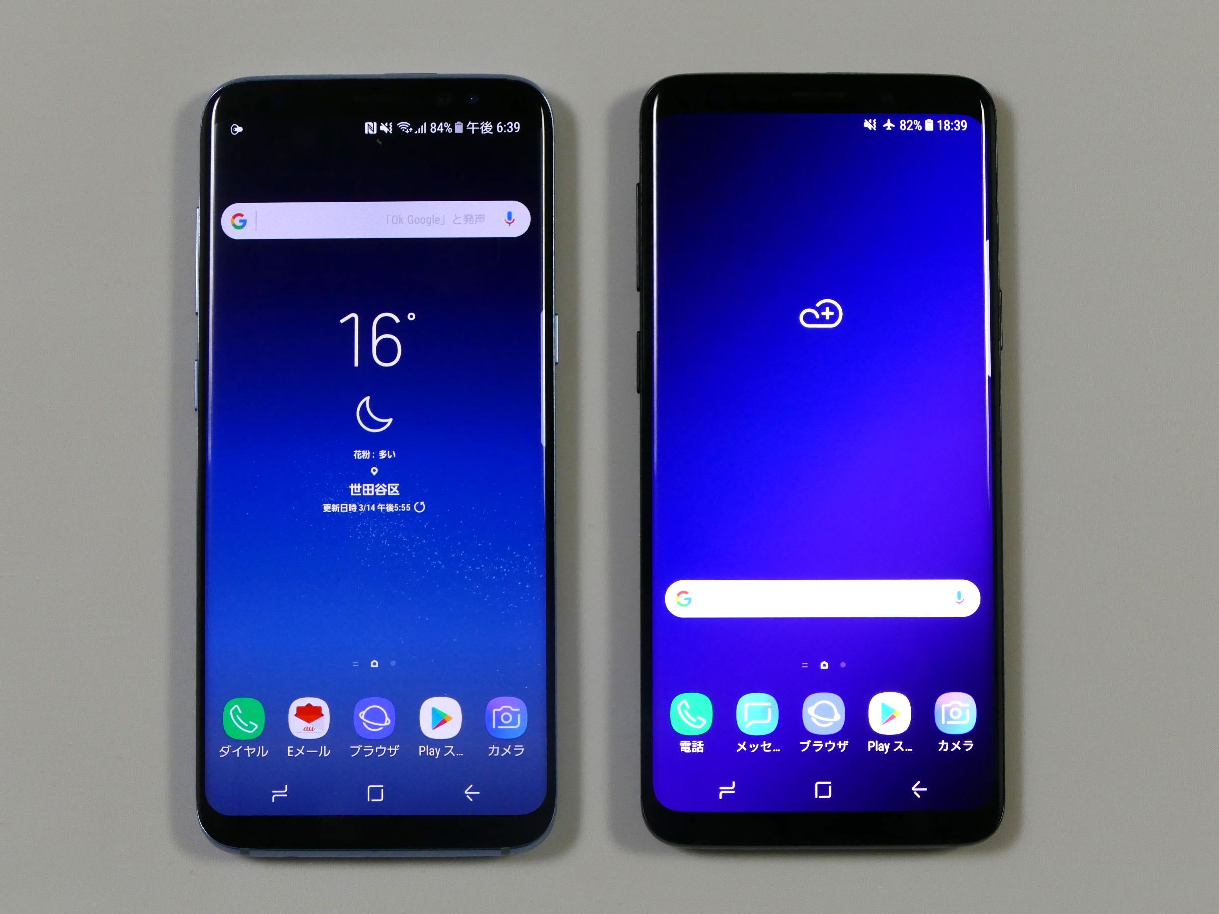 △Galaxy S8(左)とGalaxy S9(右)