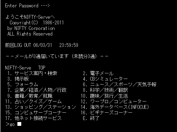 1987年の今日、「NIFTY-Serve」...
