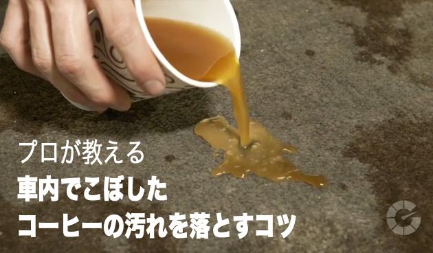 【ビデオ】プロが教える、車内でこぼしたコーヒーの汚れをキレイに落とすコツ