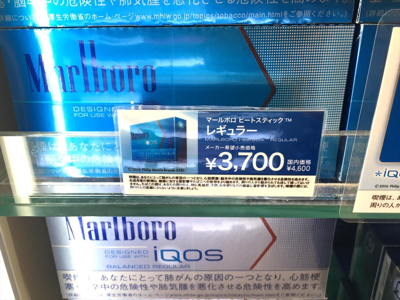 アイコスのヒートスティックは1カートン(10箱\u003d200本入り)が、国内価格4600円のところ3700円で購入できます。900円もおトクに。