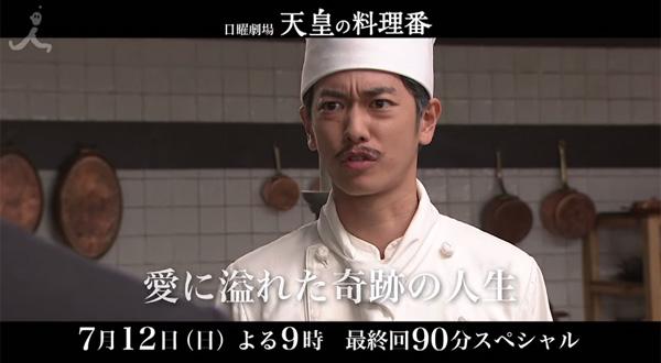 天皇の料理番-第8話のあらすじとネタバレ
