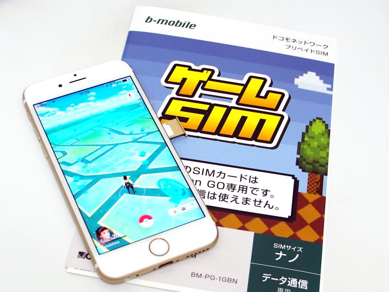 話題の日本通信のポケモンGO専用SIMを試してみた:週刊モバイル