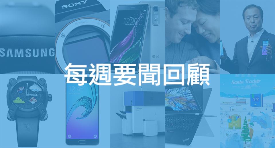 每週要聞回顧:三星申宗均烏紗不保、Mark Zuckerberg 捐 99% 股份、Sony 收購 Toshiba 感光元件業務