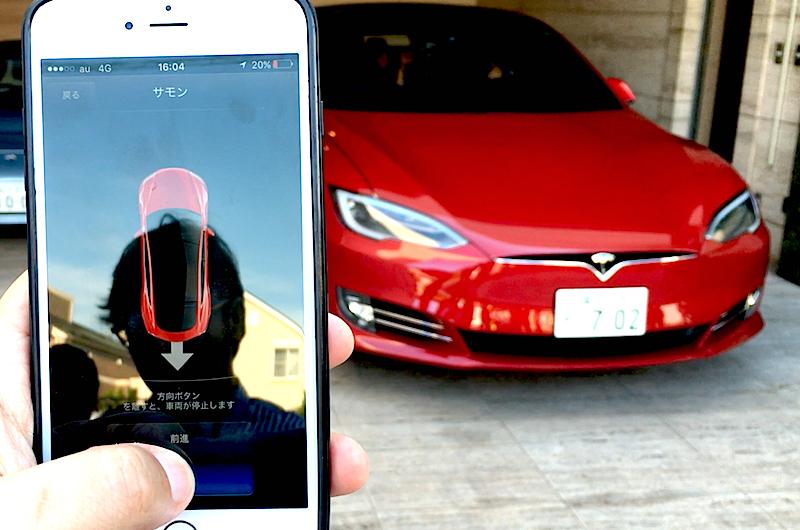 iphoneアプリで車庫入れ teslaのスマホ向けリモート駐車機能 サモン