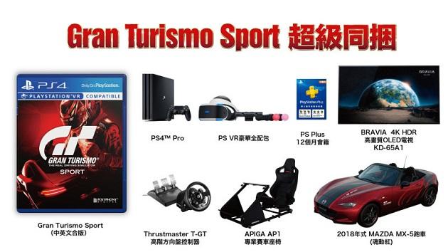 実車のマツダ「ロードスター」や4Kテレビなどを同梱する『グランツーリスモSPORT』の豪華限定バンドル版が台湾で発売!