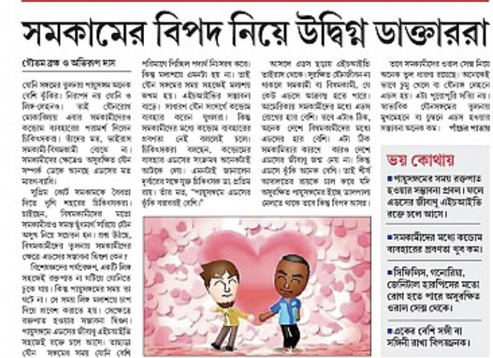 A Bengali Daily Published A Really Irresponsible Article On