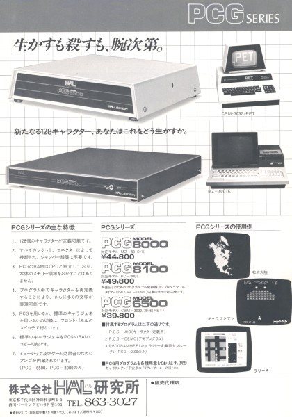 MZ-80