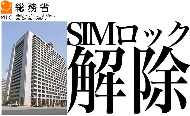 総務省の中間まとめ案解説:SIM...