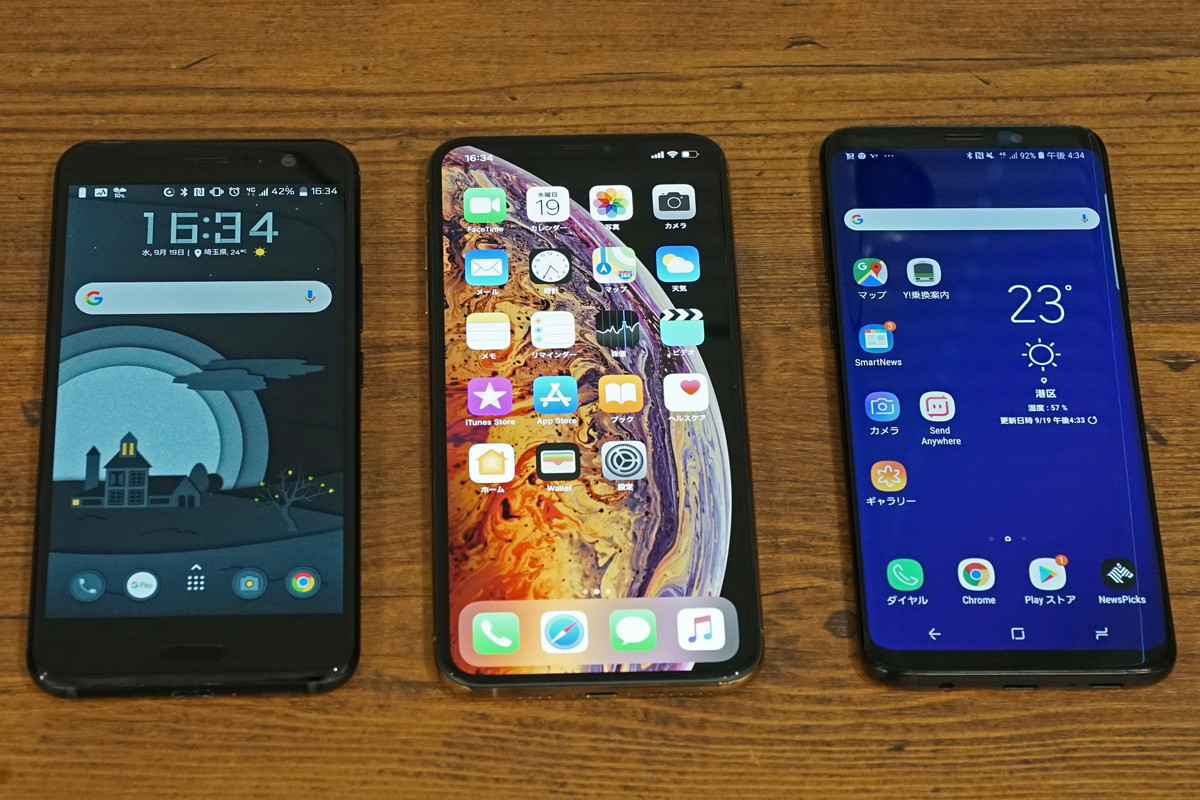 左からHTC U11、iPhone X、iPhone Xs Max、Galaxy S9