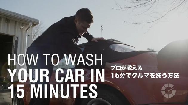 【ビデオ】プロが教える、手早く15分でクルマを洗う方法