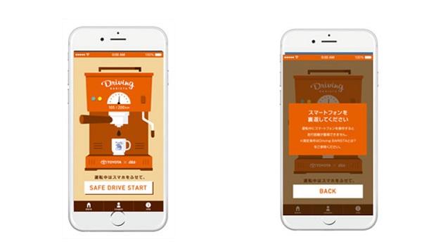 トヨタ、KDDI、コメダ珈琲店が連携し、日本初の「ながらスマホ運転」防止を図るアプリを展開