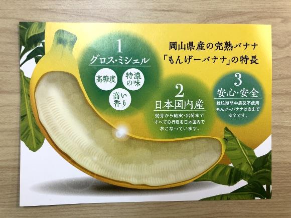 Voici la banane qu'on mange avec la