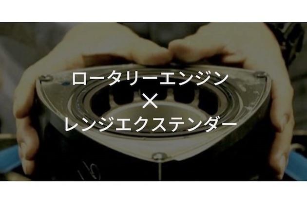【ビデオ】マツダ、ロータリー・エンジンを電気自動車のレンジエクステンダーとして復活させると正式に発表!