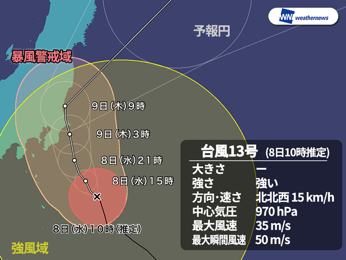 ウェザーニュース. 台風13号