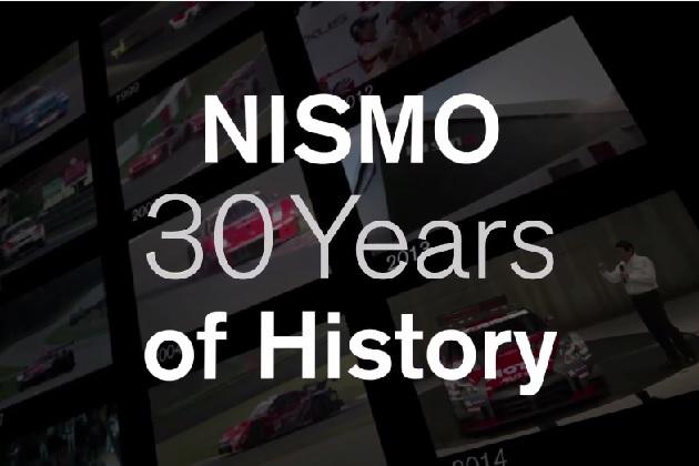 【ビデオ】創立30周年を迎えた日産NISMOの歴史を振り返る特別映像