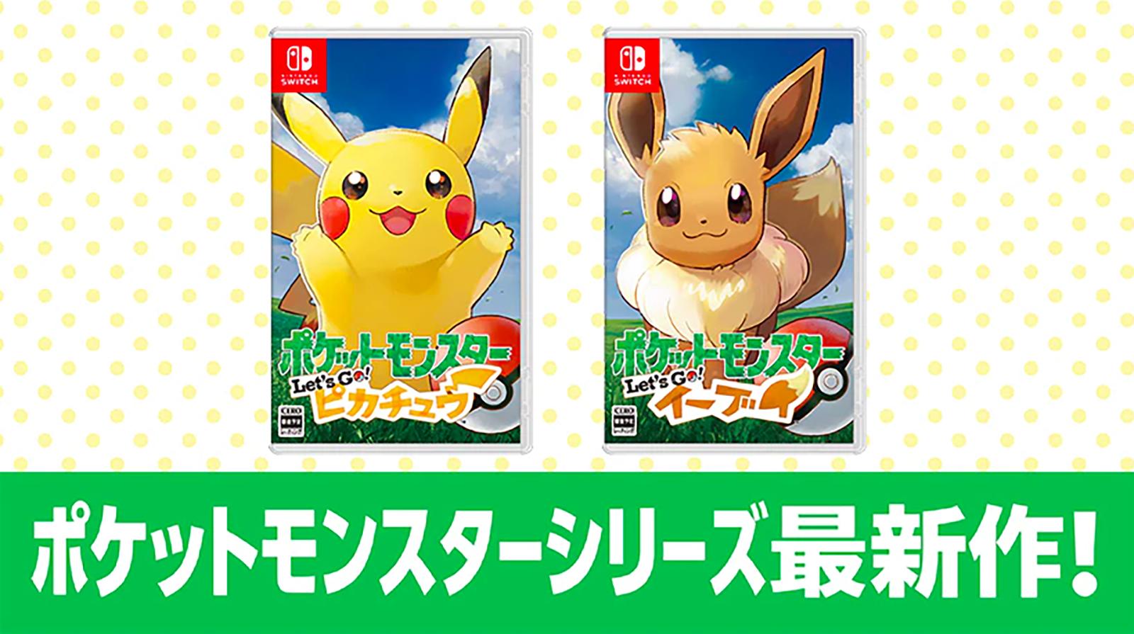 《Pokémon Let's Go》登陆 Switch,可与手机的《Pokémon Go》联动!
