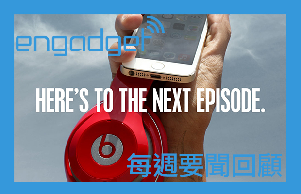 每週要聞回顧(14.06.01):Apple 花 30 億美金收購 Beats、Google 全新自動車、SpaceX Dragon V2、LG G3