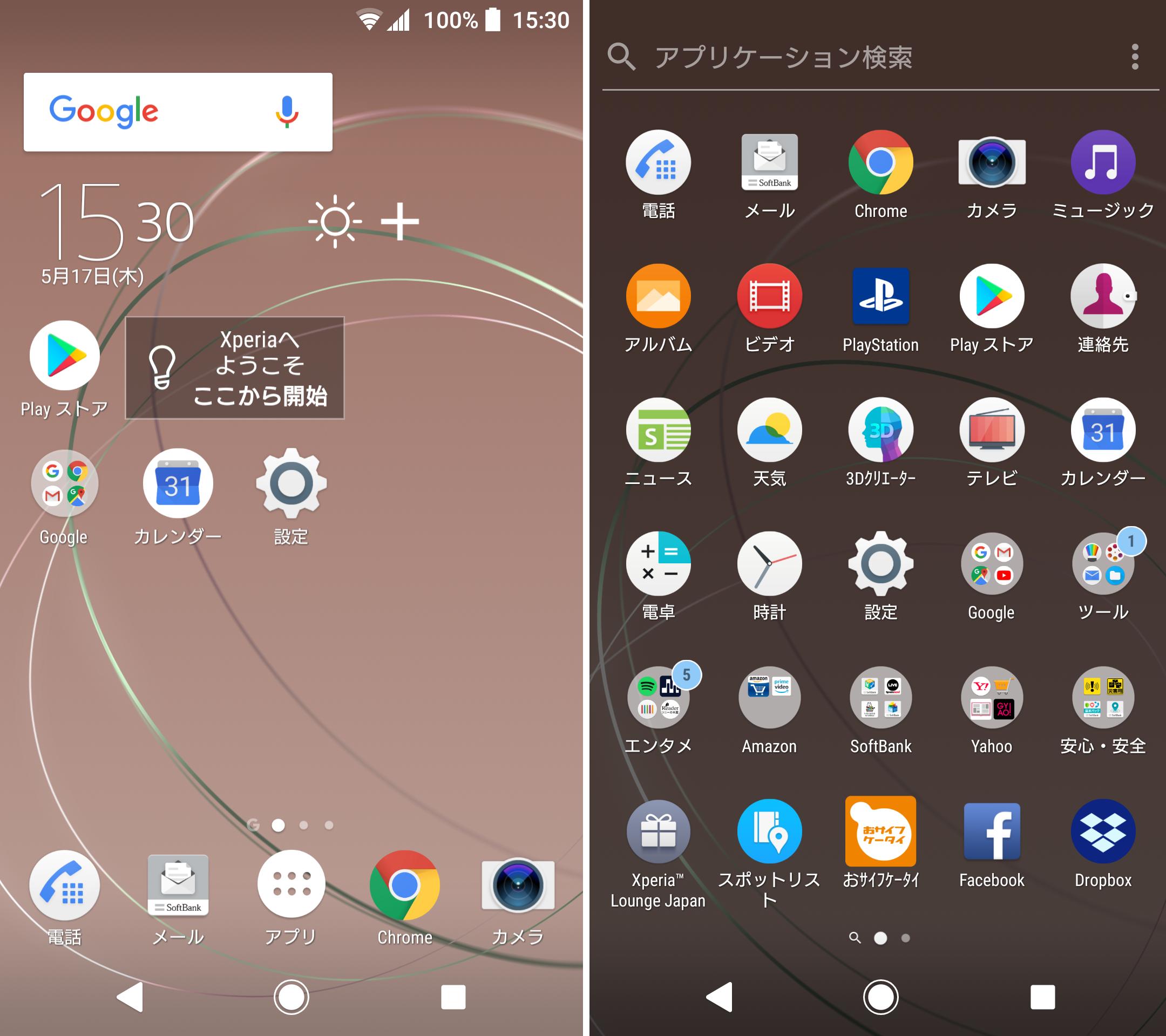 年最新版 iPhone・Androidスマホ 機種別画面 …