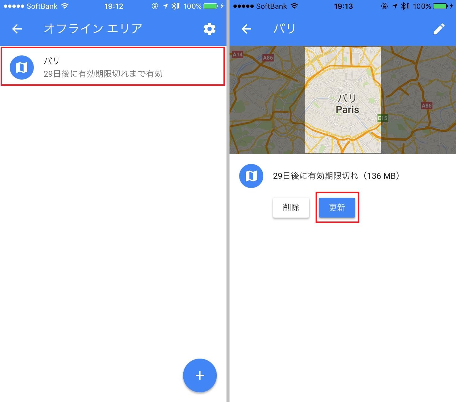 スマホで日本語(日本)のダウンロード(オフライ …