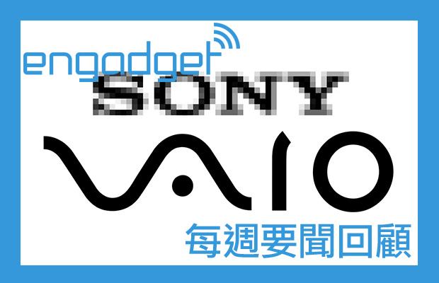 每週要聞回顧(14.05.11):VAIO 株式會社將成立、Samsung 行動設計總監下台、傳 Apple 收購 Beats