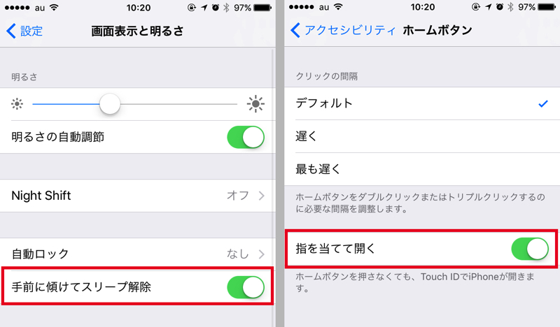 a2af4cc07f iPhone 7を粋に使う小技、「持ち上げるだけ」「触れるだけ」の操作方法:iPhone Tips - Engadget 日本版