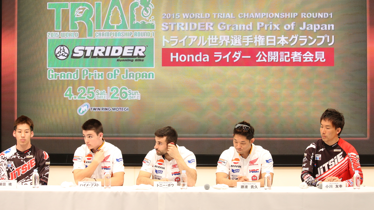 HONDA FIM TRIAL JAPAN GP