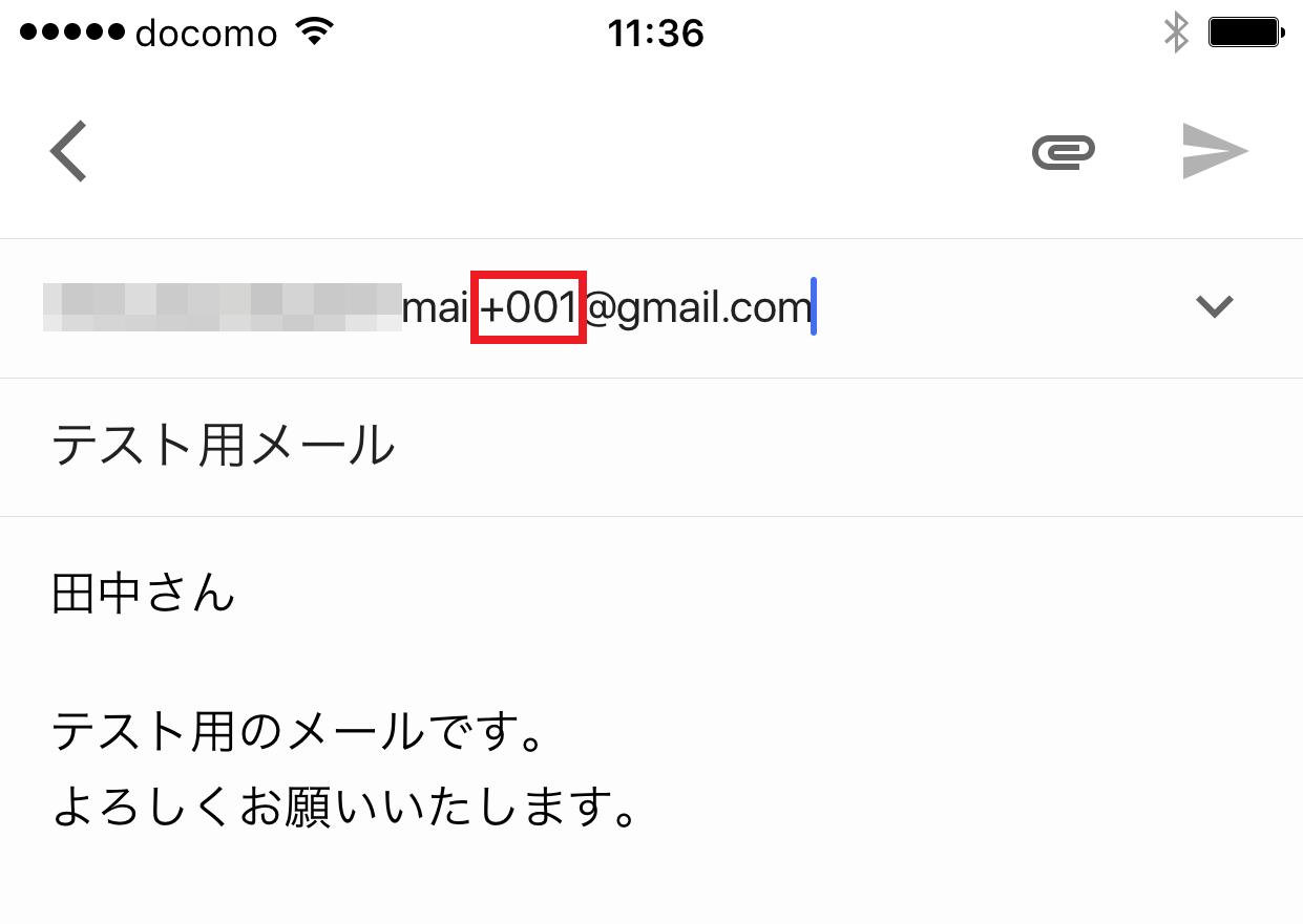 gmail アドレス 増やす
