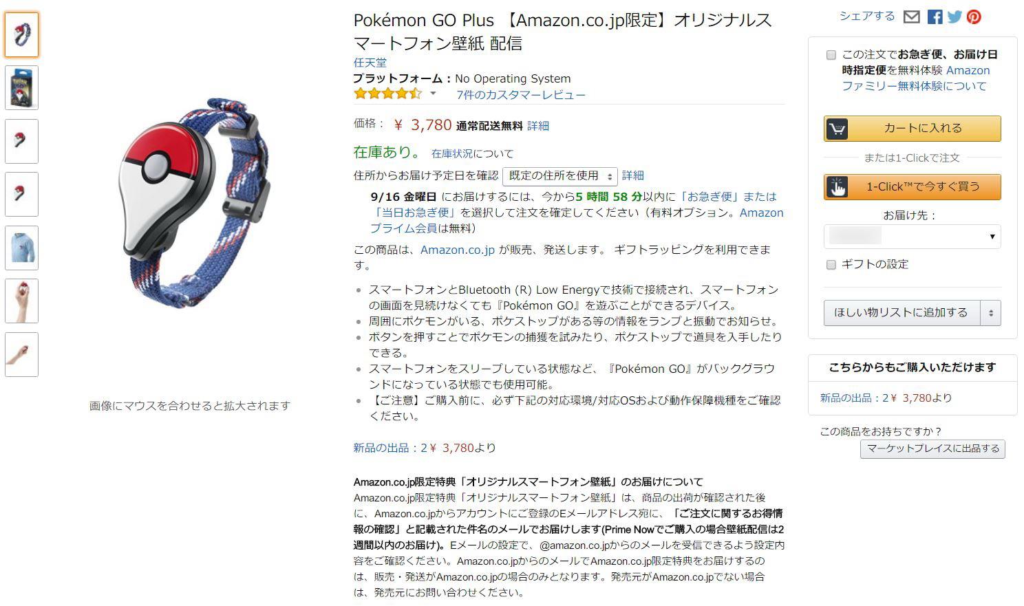 ポケモンgo plusがamazonで販売開始、7時45分時点でまだ購入可。ポケセン