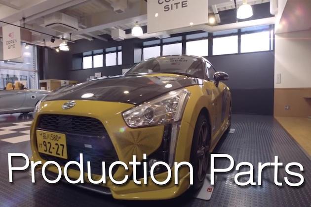 【ビデオ】ダイハツ、3Dプリンタで作る「コペン」専用のカスタム外装パネルをストラタシス社と共同開発