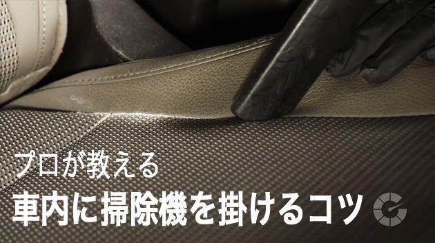 【ビデオ】今年のゴミはキレイに吸い取っておこう! プロが教える、車内に手早く効果的に掃除機を掛けるコツ