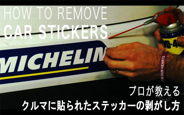 【ビデオ】プロが教える、クルマに貼られたステッカーをきれいに剥がすコツ
