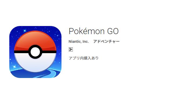 2016年の今日 google playで pokemon go の配信が始まりました 今日