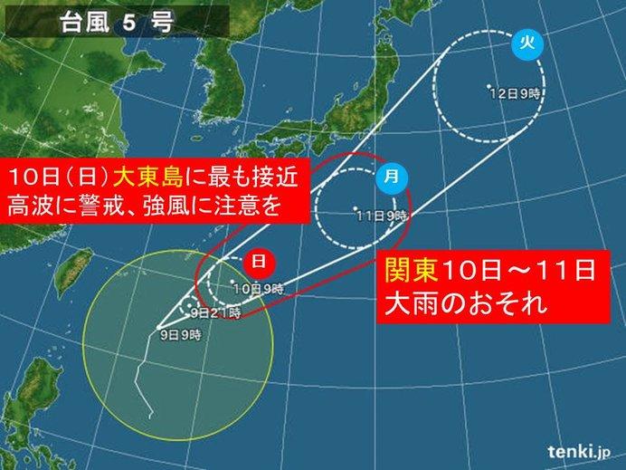 台風5号】関東への影響は? 6月1...