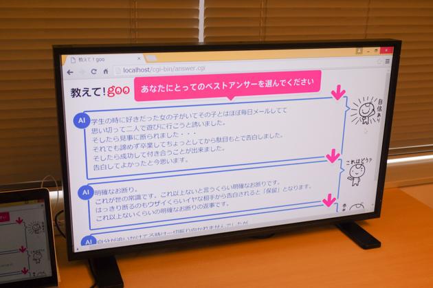 Engadget Japanese日本版人工知能が恋愛相談に回答、「教えて!goo」で8月から運用開始。ディープラーニングで文脈まで理解
