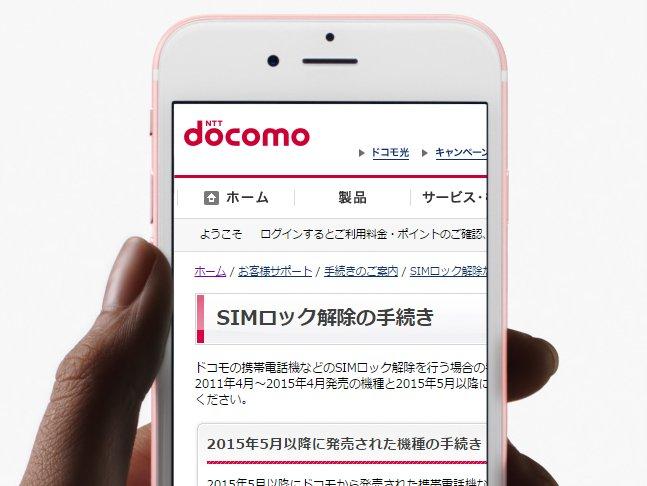 iPhone 6sは即日SIMロック解除で...