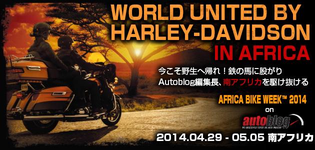 【AFRICA BIKE WEEK 2014】第1回 Autoblog編集長、ハーレーダビッドソンで走るために南アフリカへ飛ぶ!