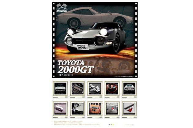 第六弾はなんとトヨタから!! 「名車コレクションフレーム切手 トヨタ2000GT編」が限定6000セットで登場!!