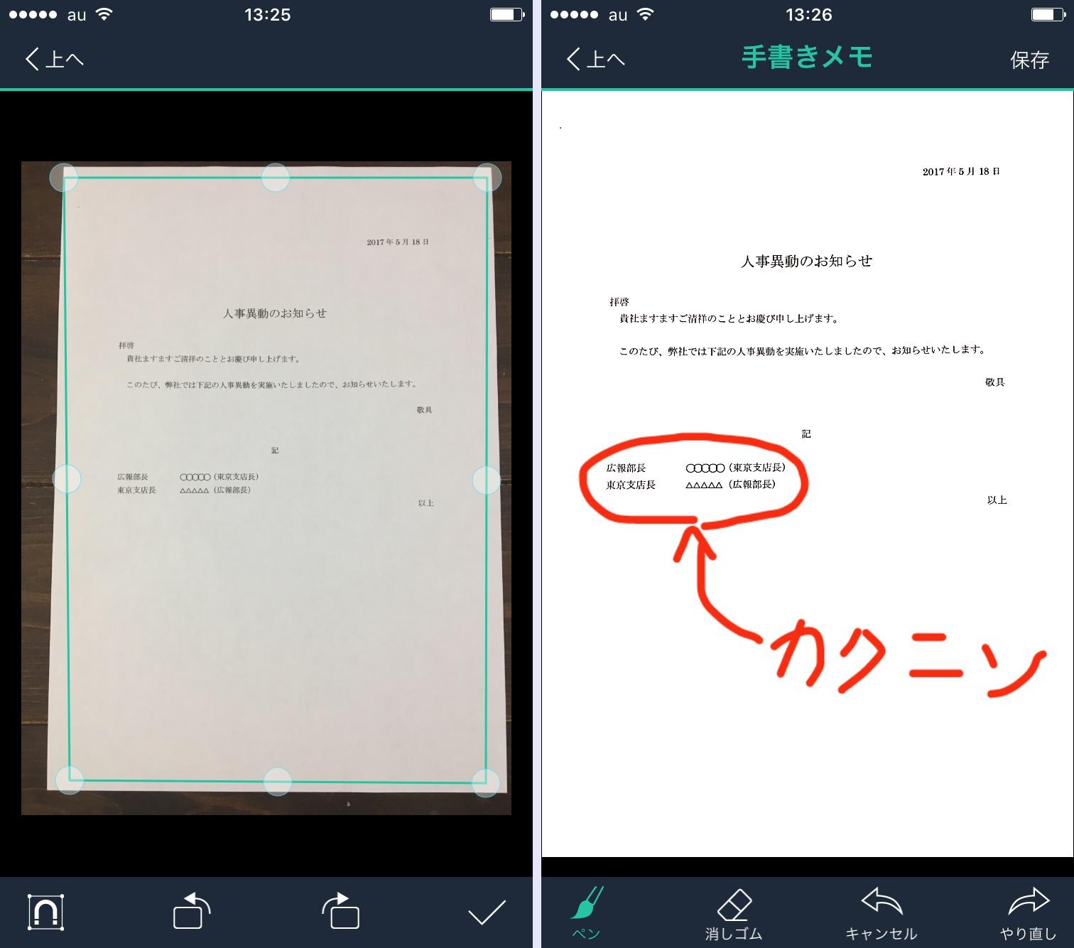 画像 pdf 化 iphone