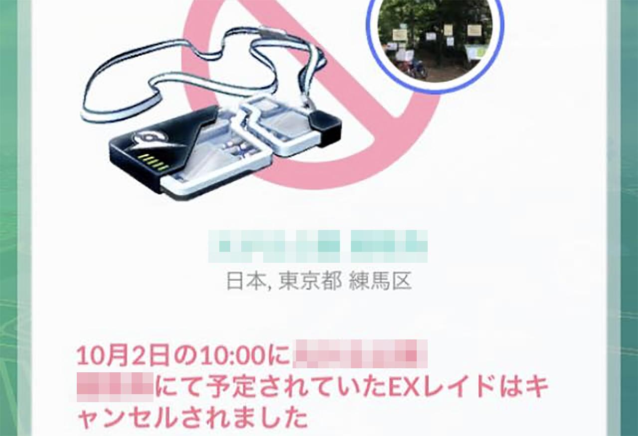 招待 レイド go ポケモン