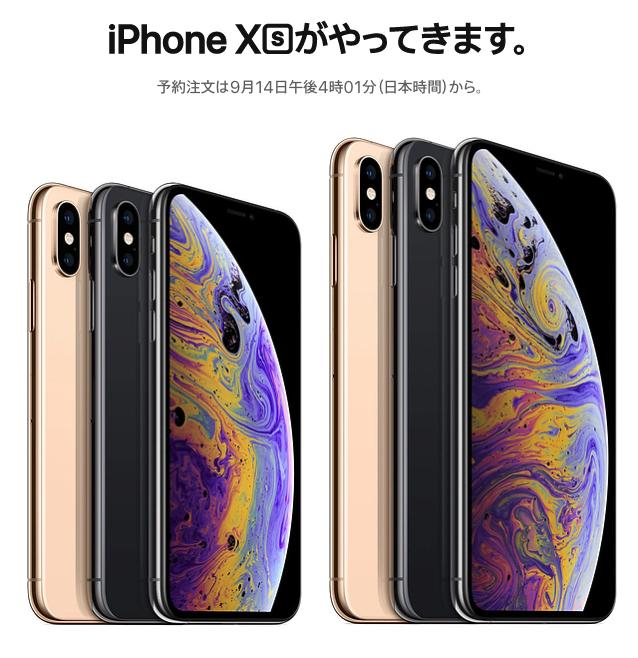 iPhone XS / XS Maxの日本価格が発表 予約開始は9月14日1601から , Engadget 日本版