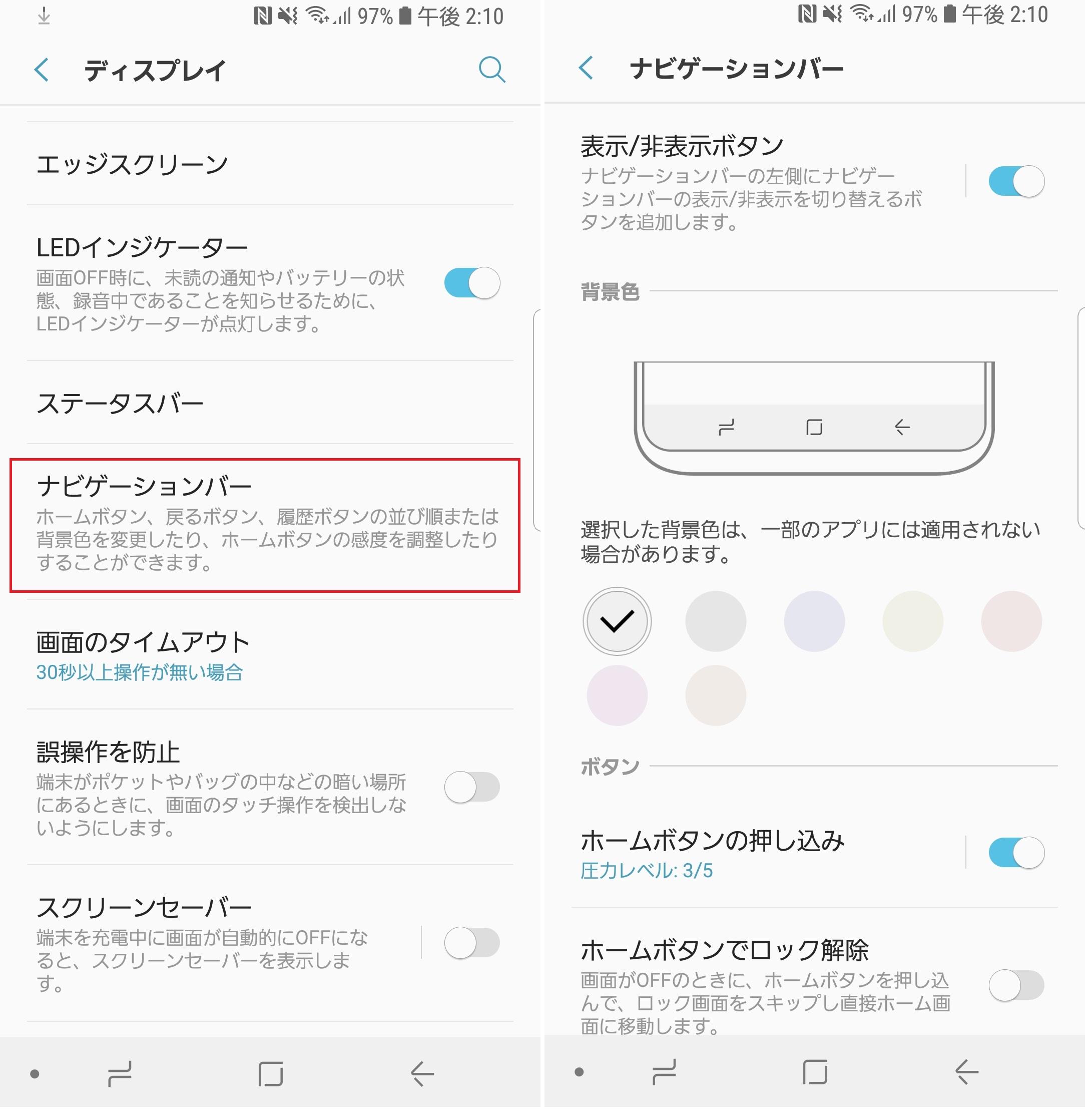 3aa4fd7d57 戻るボタンをホームボタンの左にする方法:Galaxy Tips - Engadget 日本版