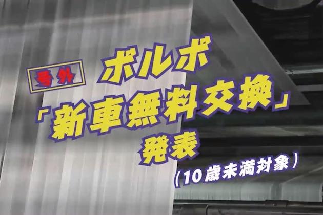 ボルボ・カー・ジャパン、所有しているクルマをボルボの新車に交換してくれるサービスを4月1日限定で実施(対象年齢は10歳未満)