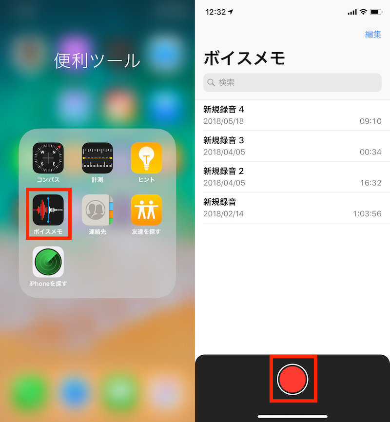 fe79ce82c2 iOS 12の「ボイスメモ」は使い勝手が一味違う:iPhone Tips - Engadget 日本版